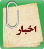 برنامه درمانگاه تخصصی و فوق تخصصی بیمارستان سیدالشهداء